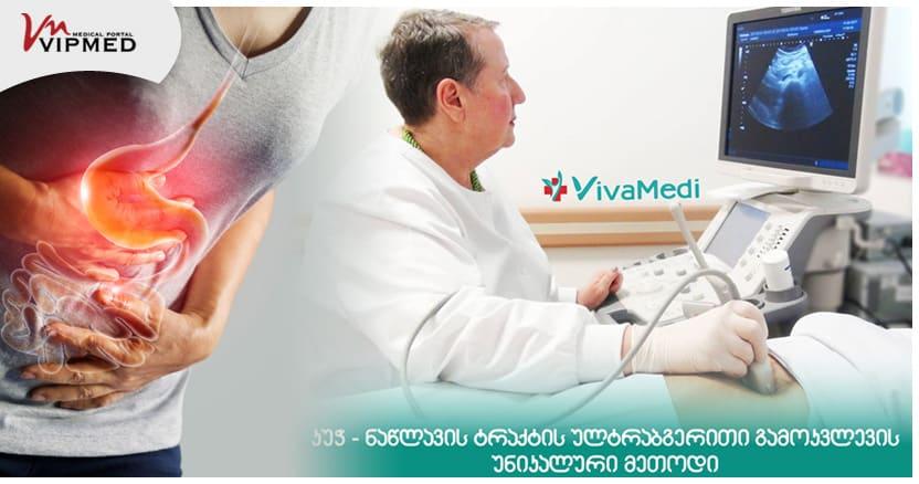 gastrointestinuri-ultrasonograpia