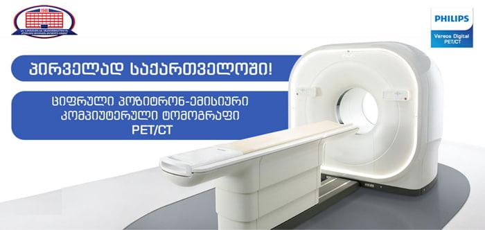 kirurgiis-erovnuli-centri