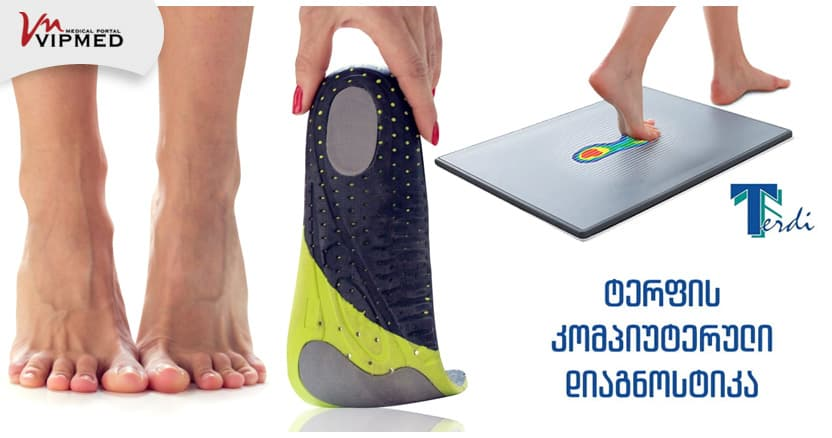 Computer Aided Diagnosis of Foot