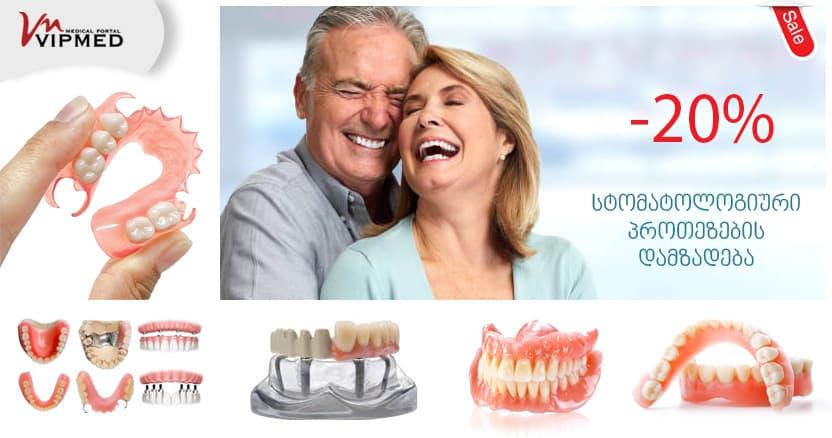 აქცია კბილების პროთეზირებაზე