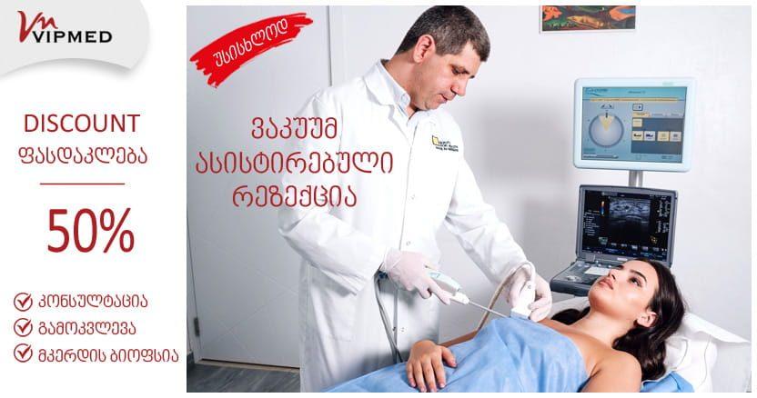 vakuumis-rezeqcia-temur-gogitidze
