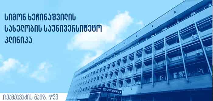 khechinashvilis-klinika
