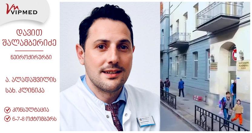 neurosurgeon-david-shalamberidze