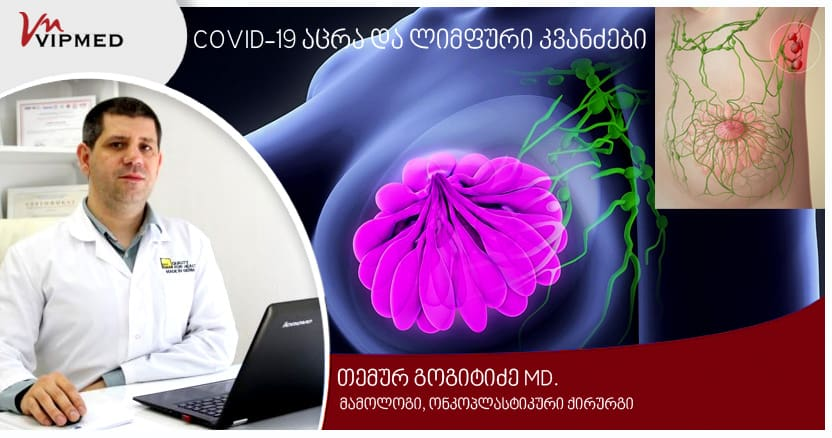 covid-19-vaccine-and-lymph-nodes
